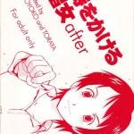 【時をかける少女 漫画】真琴と千昭がさよならの前の最初で最後のセックしたった件wwwww【ヌける無料漫画】