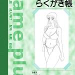 【こちら葛飾区亀有公園前派出所】こち亀 麗子の画像h集めてみましたwwwww【ヌける無料漫画】