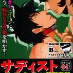 【メジャー 漫画 無料】シゲノがキーンの恋人にwアナルをほられる茂野wwwww【ヌける無料漫画】