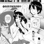 【エr漫画無料 学校】学校で妹から告白されたお兄ちゃんが自宅で妹たちと3pセxを楽しむ件wwwww【ヌける無料漫画】
