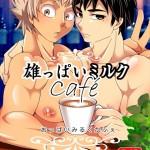 【bl漫画 無料】ゲイの店長から母乳がでる噂のゲイバーwwwww【ヌける無料漫画】