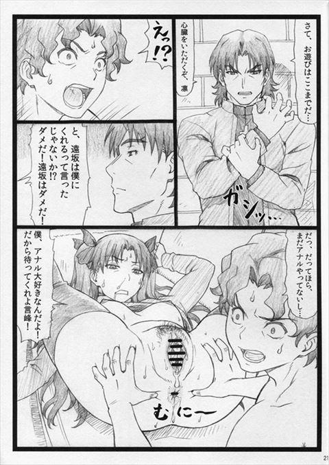 Fate021_thumbeni