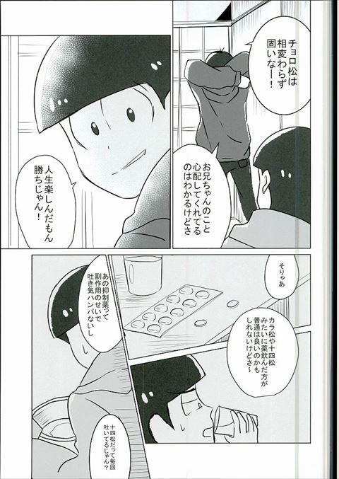 さん アーカイブ おそ松 bl