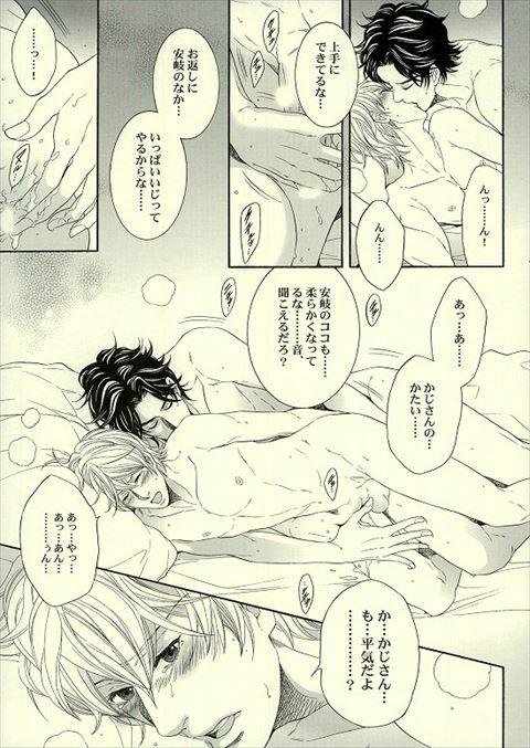イケメン ゲイ 漫画