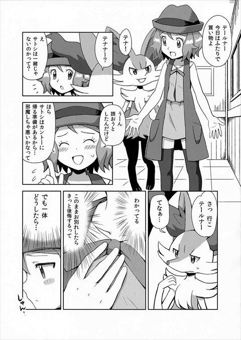 セレナ ポケモン エロ 漫画