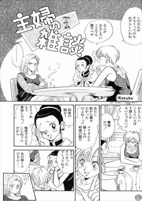 エロ 漫画 ドラゴンボール