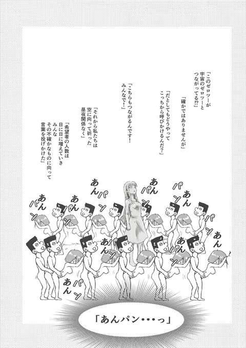 エロ 漫画 ダーリン