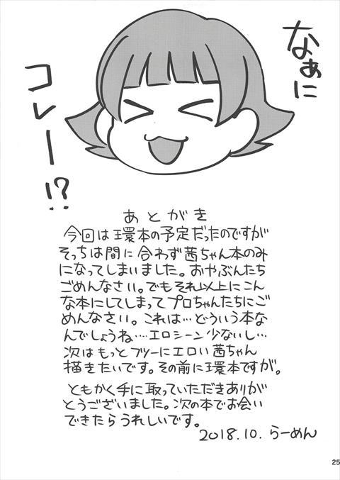 増殖 エロ 漫画
