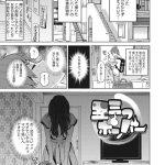 【レイプエロ漫画】一人暮らしの男の部屋にクソ可愛いー幽霊が出現してしまったが為にフィストファックなどやりたい放題されてしまうwww【ヌける無料漫画喫茶】