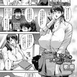 【人妻エロ漫画】爆乳人妻が働くカフェの裏メニューが母乳すぎるwwww【ヌける無料漫画喫茶】