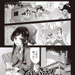 【拷問エロ漫画】いつも一緒に遊んでた三人グループだったのに大人になるにつれてエグイ関係になって行った【ヌける無料漫画喫茶】