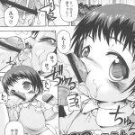 【ロリ便器エロ漫画】公園のトイレで大人たちに精液ぶっかけられるロリ美少女が発見された【ヌける無料漫画喫茶】