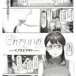 【敏感眼鏡エロ漫画】感度良好な彼女とのデートは基本露出セックス♥【ヌける無料漫画喫茶】
