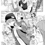 【イケメン美少女エロ漫画】クソ可愛いイケメン王子に女たちが乗っ取られまくってるので・・・逆にそのイケメン美少女を可憐にさせてカーセックスで喰うのだ【ヌける無料漫画喫茶】