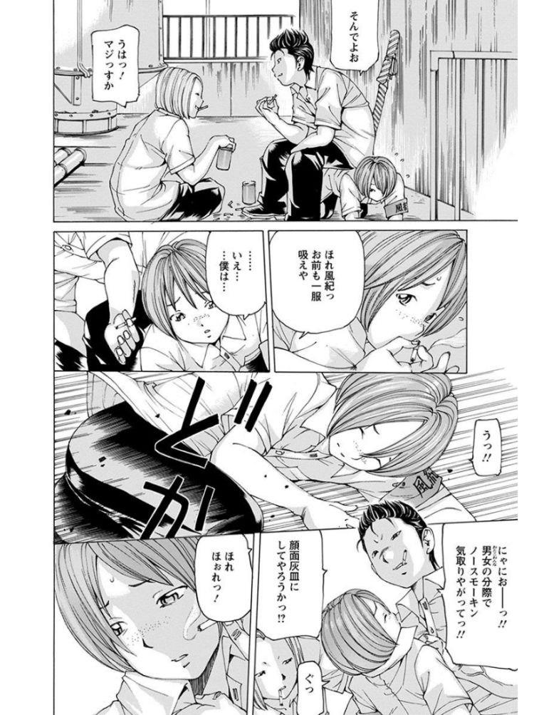 風紀委員レイプ ヌける無料漫画喫茶002
