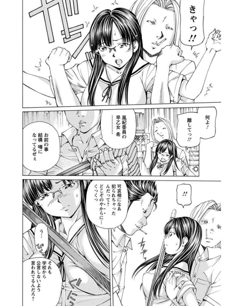 風紀委員レイプ ヌける無料漫画喫茶004