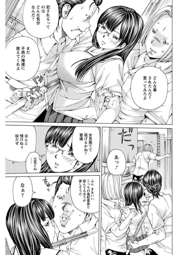 風紀委員レイプ ヌける無料漫画喫茶005