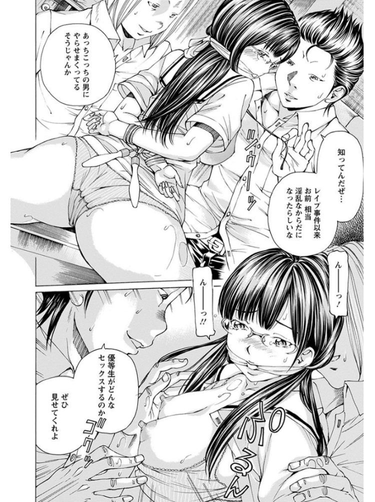 風紀委員レイプ ヌける無料漫画喫茶008