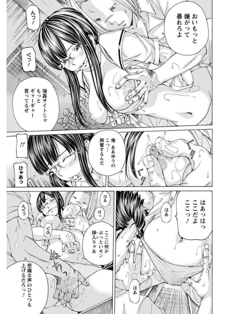 風紀委員レイプ ヌける無料漫画喫茶009