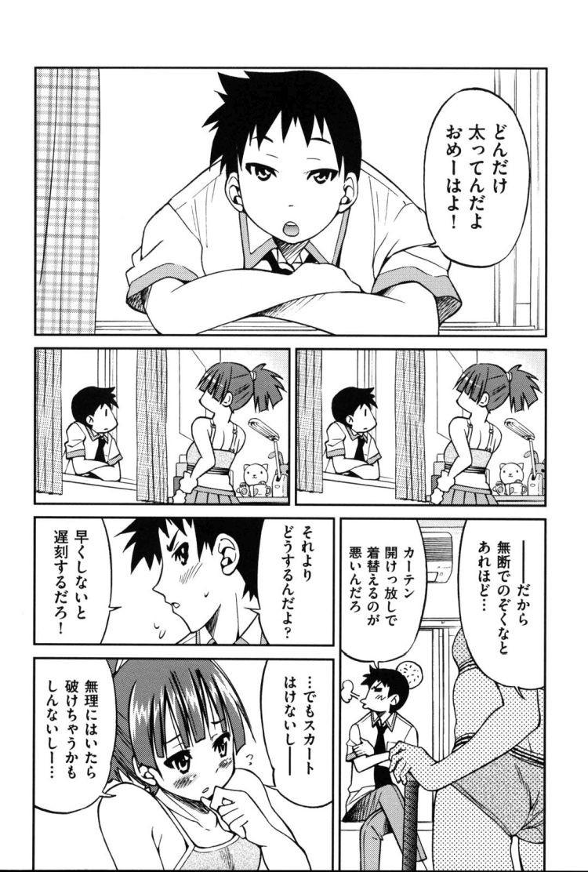 ポルチオダイエット ヌける無料漫画喫茶002