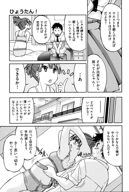 ポルチオダイエット ヌける無料漫画喫茶003