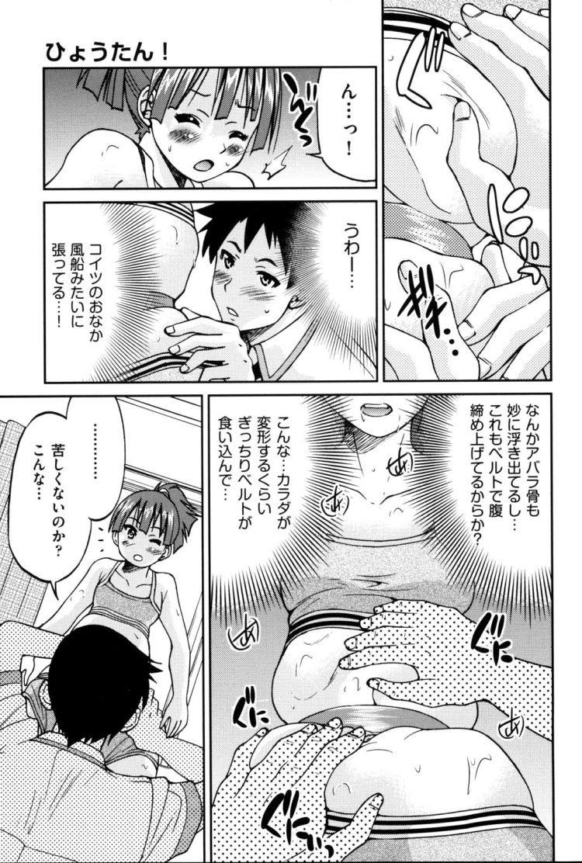 ポルチオダイエット ヌける無料漫画喫茶007