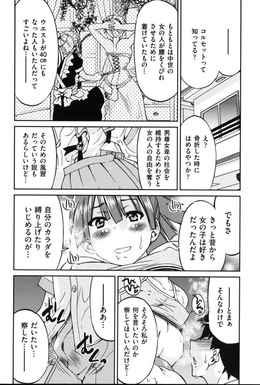ポルチオダイエット ヌける無料漫画喫茶008