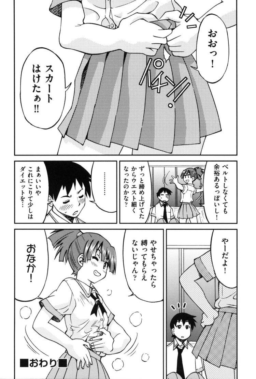 ポルチオダイエット ヌける無料漫画喫茶016