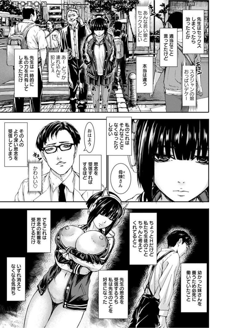爆乳3P ヌける無料漫画喫茶001