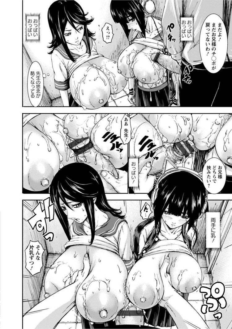爆乳3P ヌける無料漫画喫茶012
