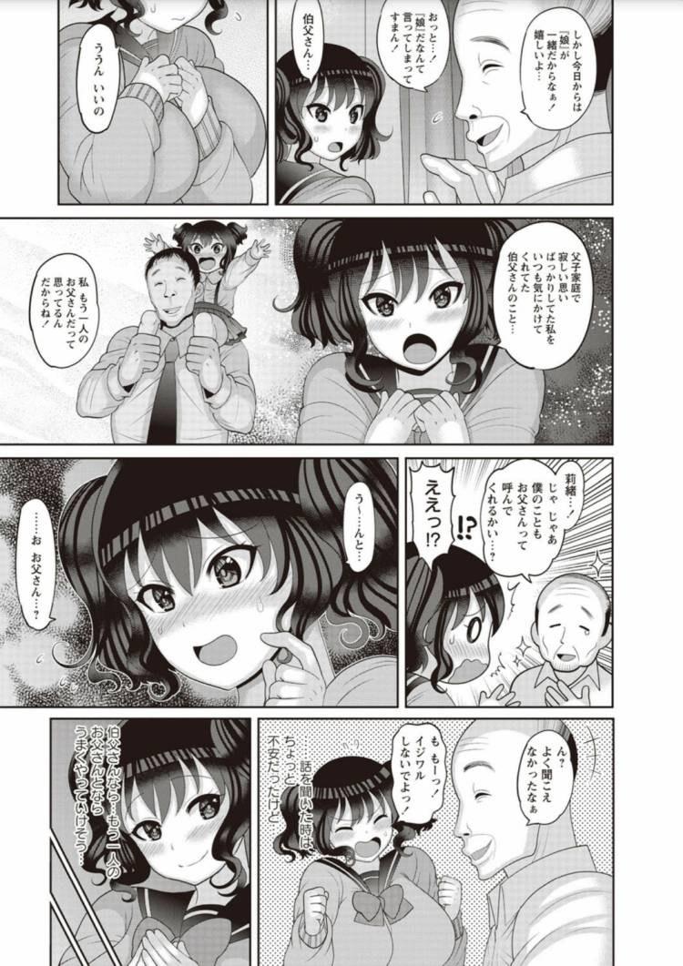 近親相姦叔父さん ヌける無料漫画喫茶003