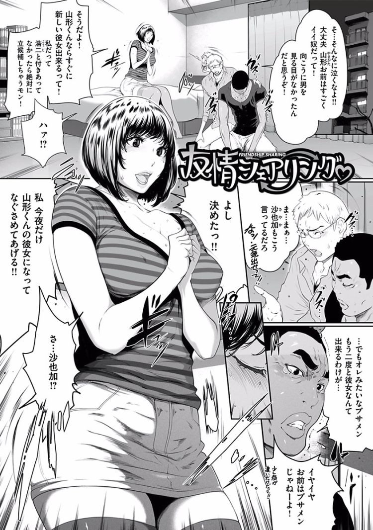 ブサ面デカマラ ヌける無料漫画喫茶001