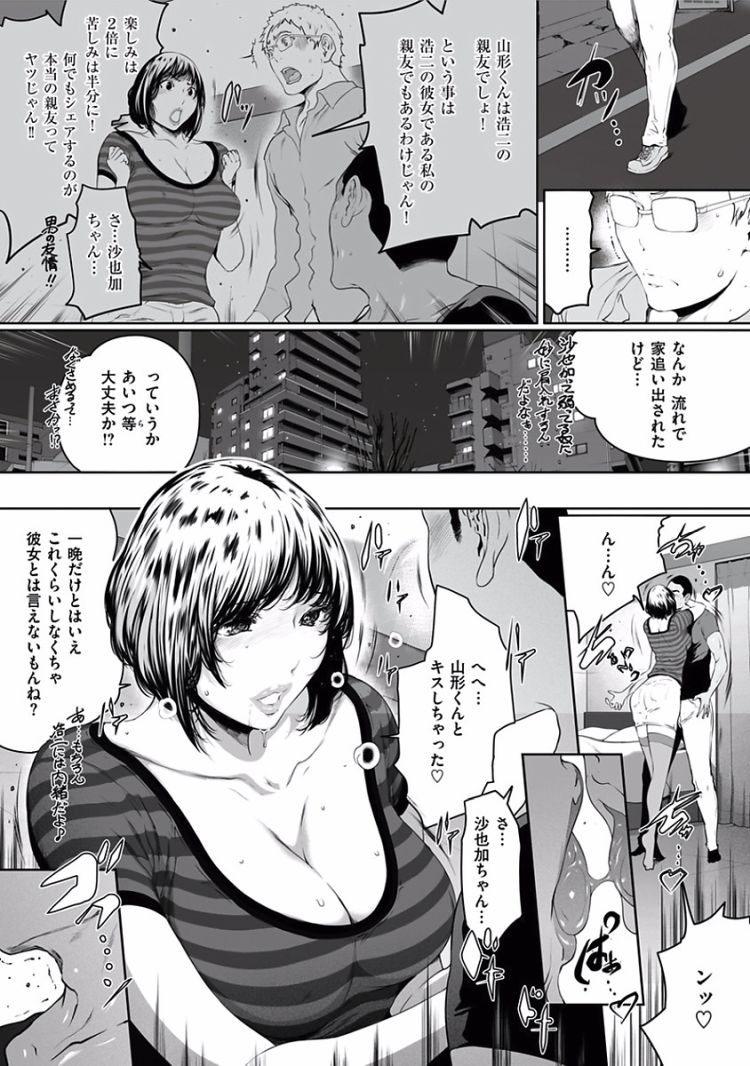 ブサ面デカマラ ヌける無料漫画喫茶002