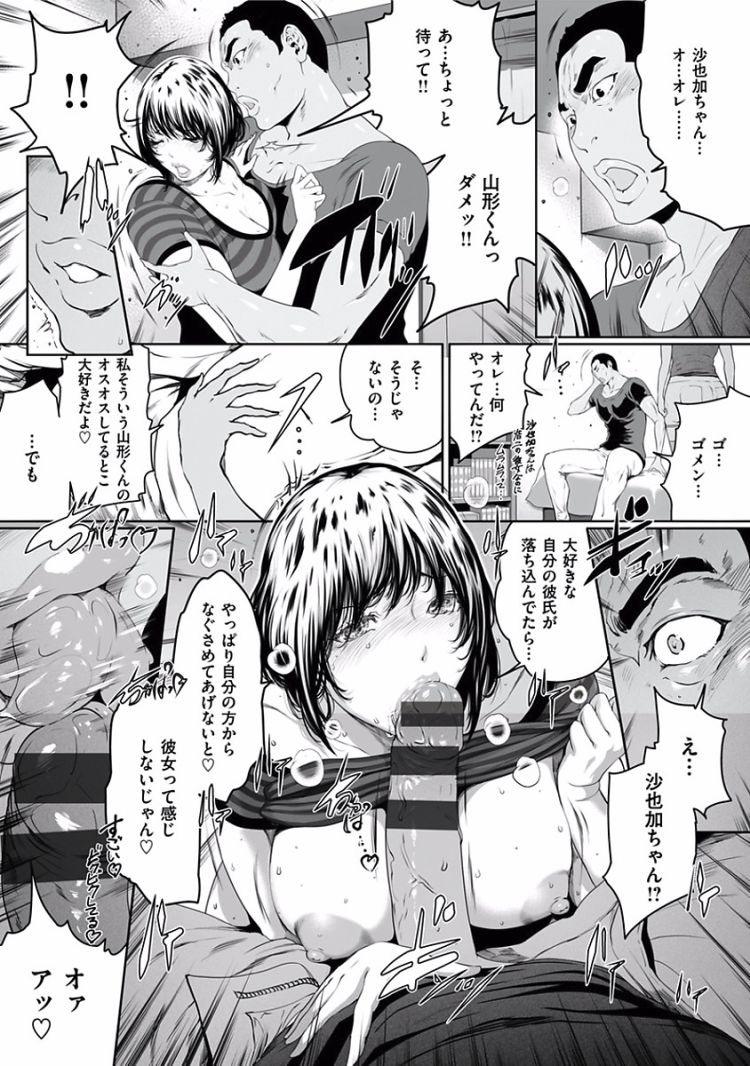 ブサ面デカマラ ヌける無料漫画喫茶003