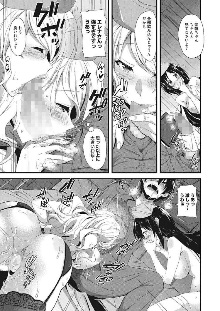夜這いナース ヌける無料漫画喫茶011