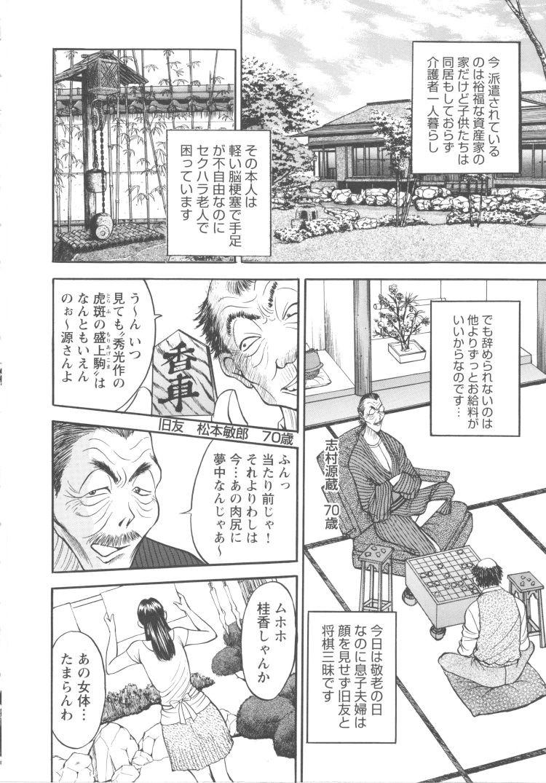 人妻老人介護 ヌける無料漫画喫茶002