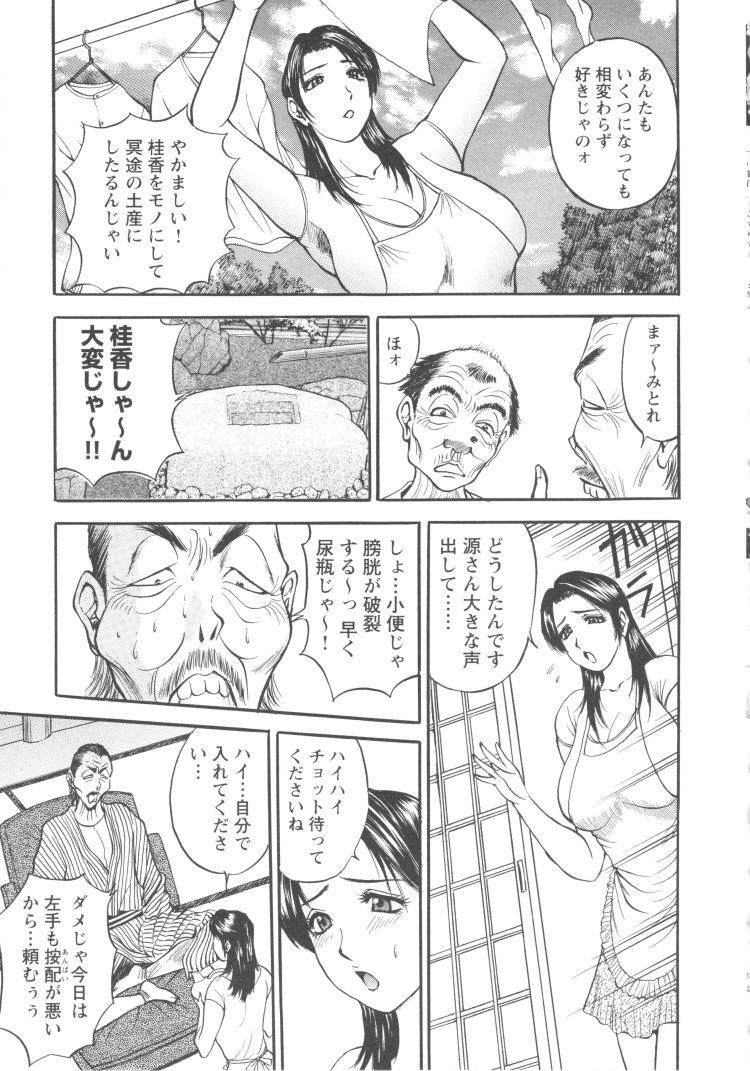 人妻老人介護 ヌける無料漫画喫茶003