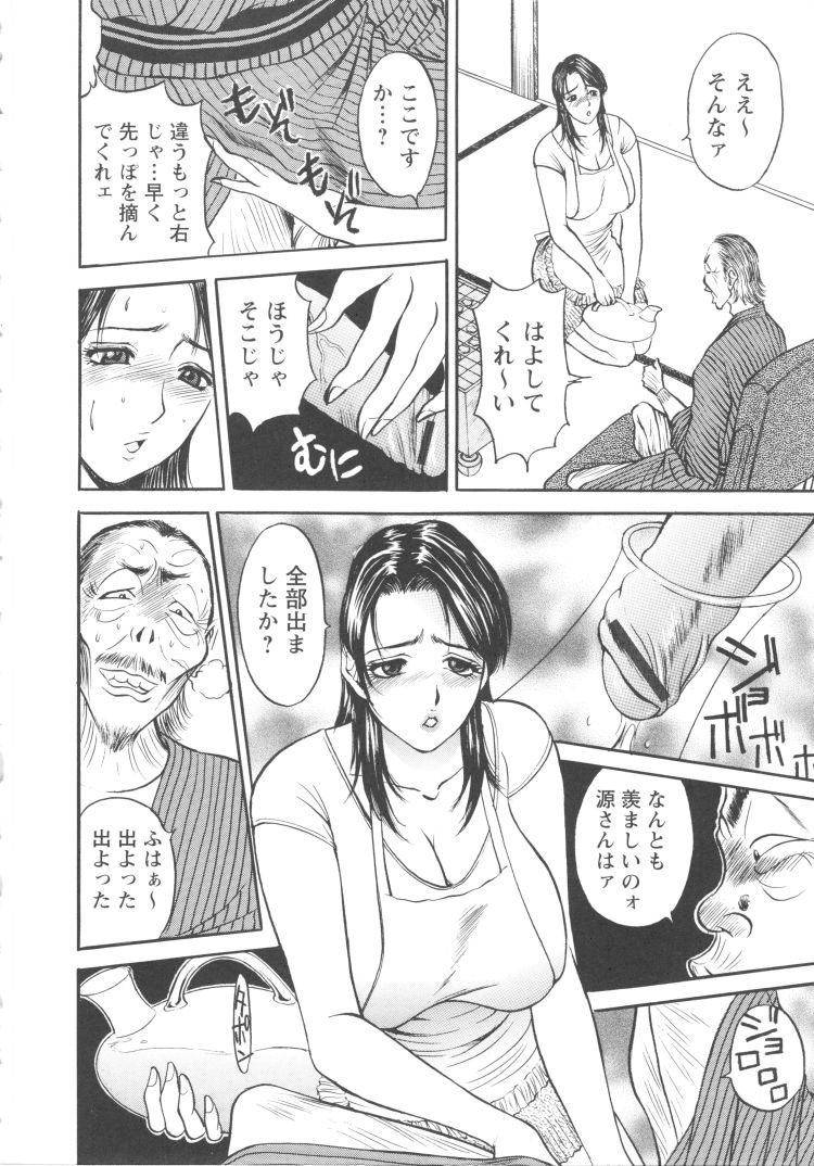 人妻老人介護 ヌける無料漫画喫茶004