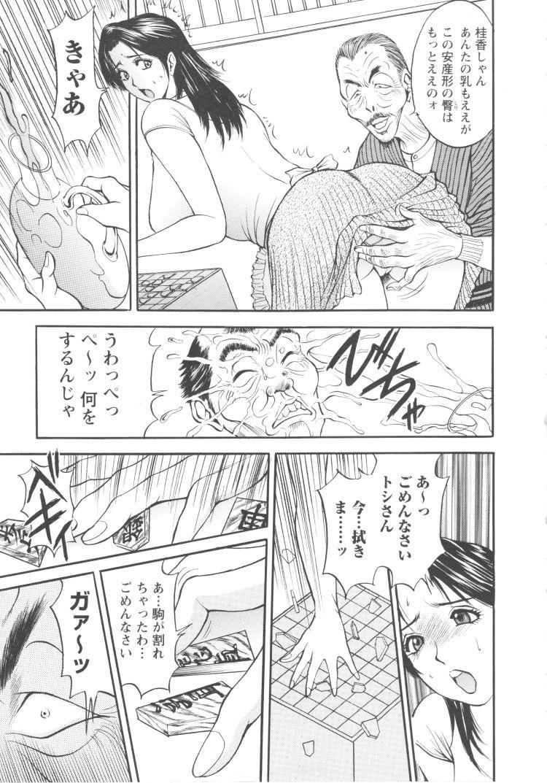 人妻老人介護 ヌける無料漫画喫茶005