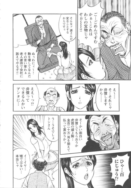 人妻老人介護 ヌける無料漫画喫茶006