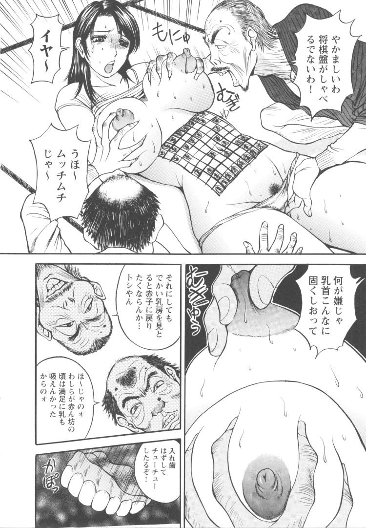 人妻老人介護 ヌける無料漫画喫茶010
