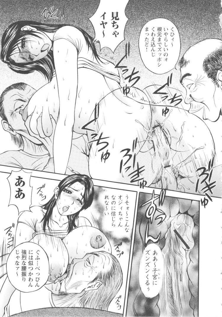 人妻老人介護 ヌける無料漫画喫茶017