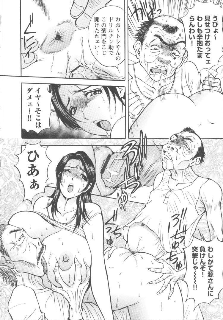 人妻老人介護 ヌける無料漫画喫茶018