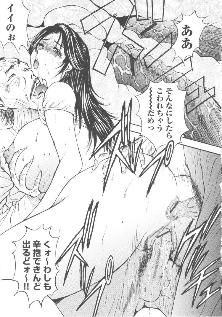 人妻老人介護 ヌける無料漫画喫茶019
