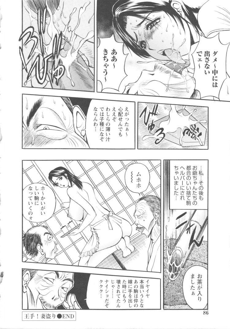 人妻老人介護 ヌける無料漫画喫茶020