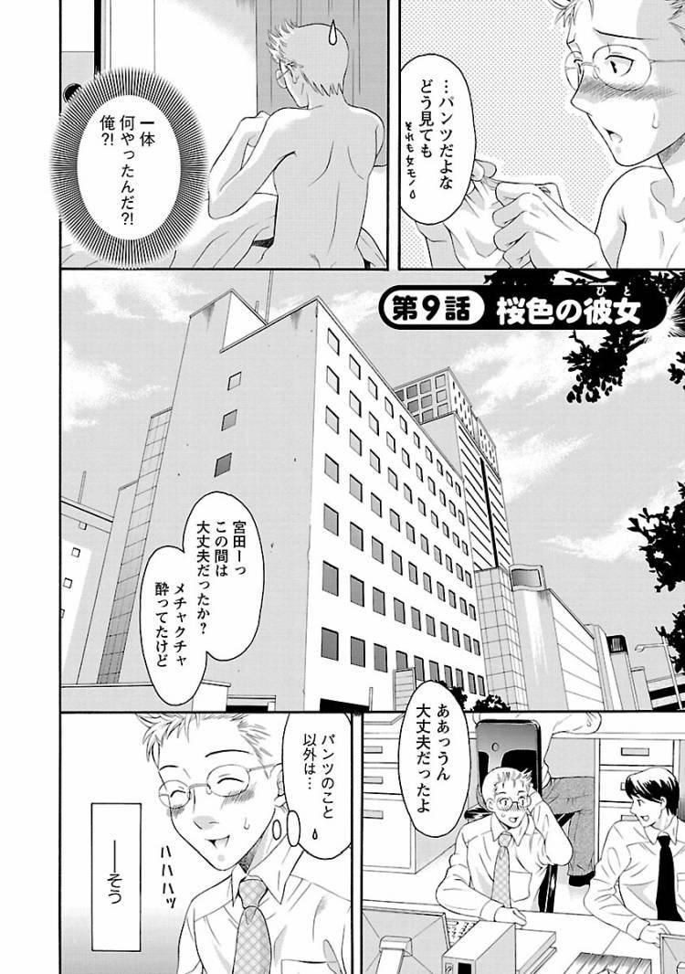 女上司 ヌける無料漫画喫茶002