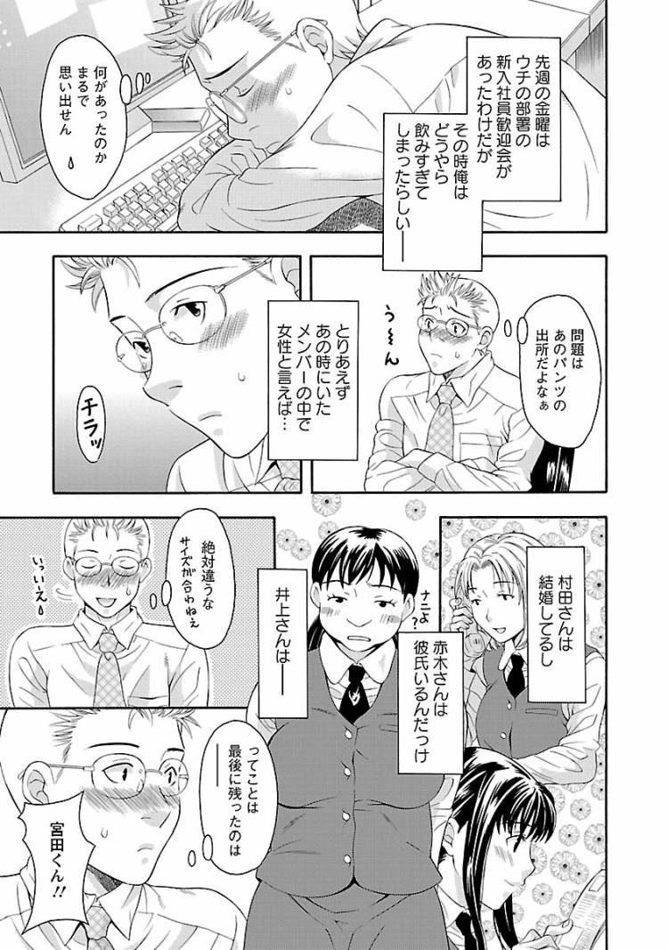 女上司 ヌける無料漫画喫茶003