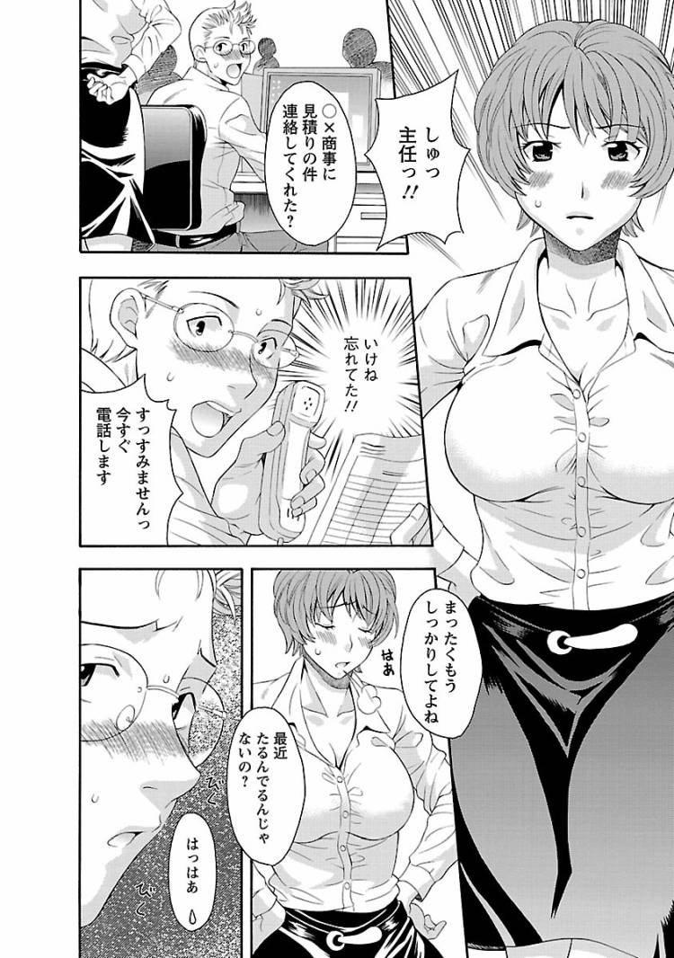 女上司 ヌける無料漫画喫茶004
