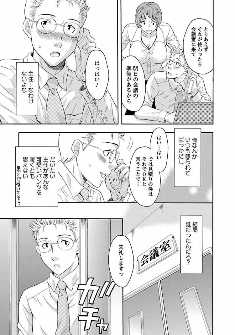 女上司 ヌける無料漫画喫茶005