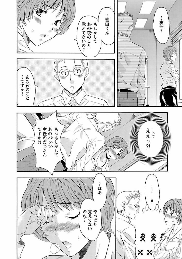 女上司 ヌける無料漫画喫茶006